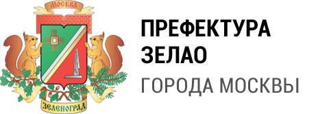 Префектура Зеленоградского АО города Москвы