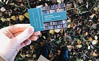 Единый читательский билет