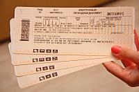 Билеты на проезд