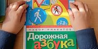 В Зеленограде проведут квест для детей по правилам дорожного движения