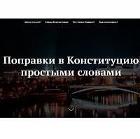 Сайт о поправках в Конституцию